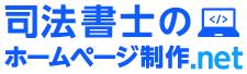 司法書士のホームページ制作.net